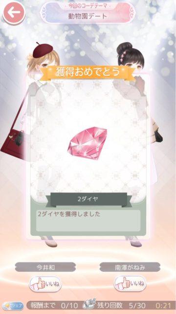 ミラクルニキ ダイヤ 裏技