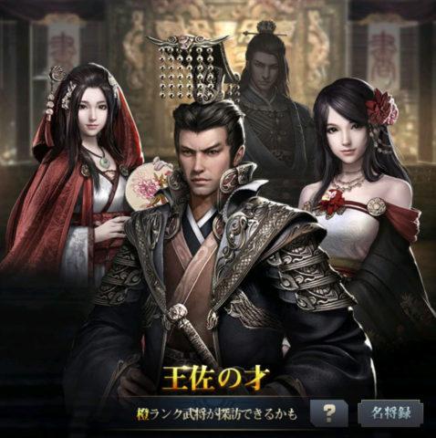 三国覇王戦記LP