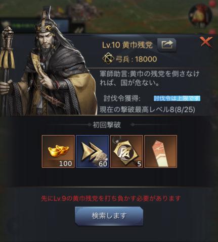 三国覇王戦記 元宝 無料