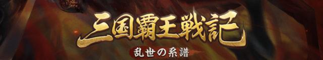 三国覇王戦記 リセマラ