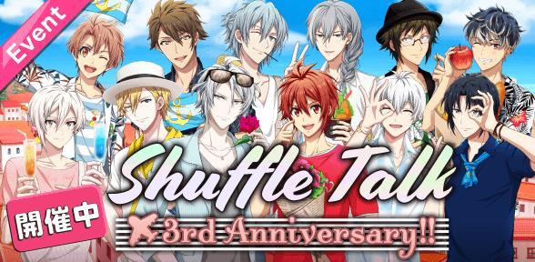 アイナナ Shuffle Talk ~3rd Anniversary!!!~ 攻略