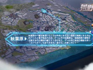荒野行動 マップ 東京 拡大