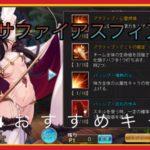 サファイアスフィアの星4おすすめ最強キャラを属性別に厳選!