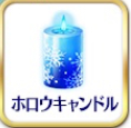 FGO 復刻:冥界のメリークリスマス ライト版 攻略