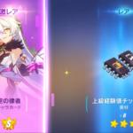 崩壊3rd ガチャ 単発