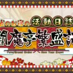FGO雀のお宿イベント攻略!~閻魔亭繁盛記~注意点も!